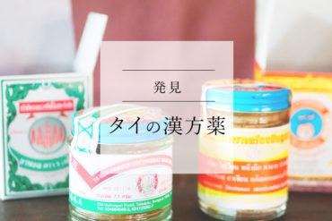 【タイ在住者の薬箱 】タイの漢方薬をお試しあれ|パッケージも可愛い事だし♡