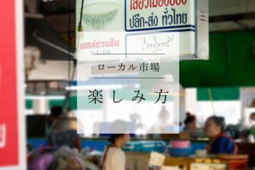 チェンマイのローカル市場で【これなぁに?】に答えます。|タニンマーケット編