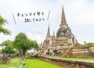 チェンマイの住み心地