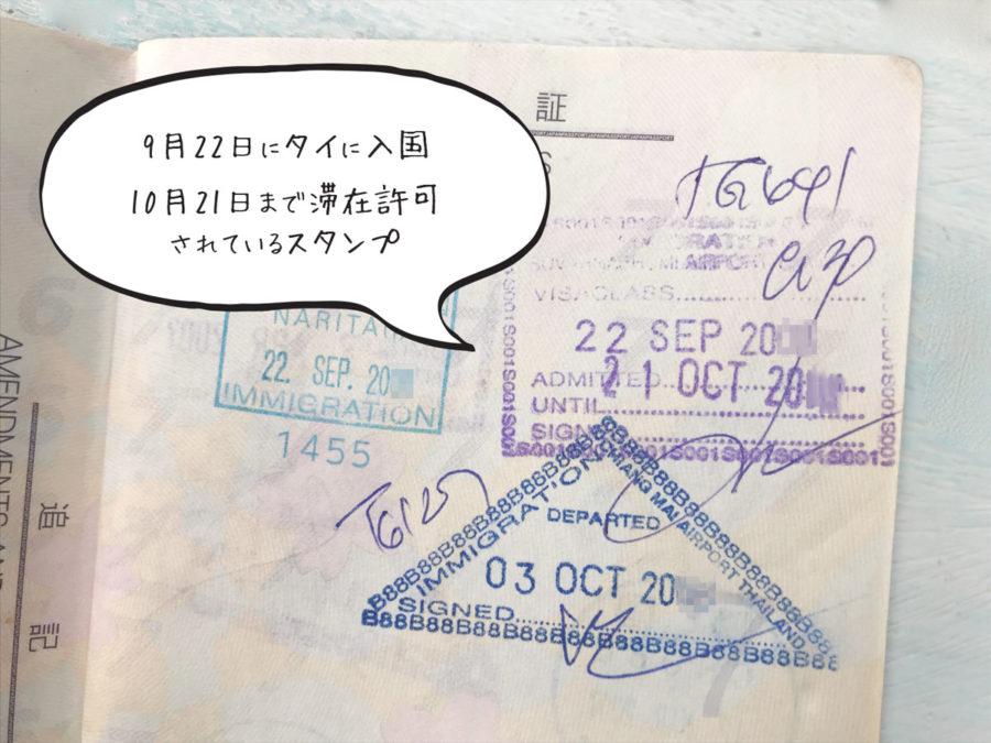 チェンマイで【暮らす】ためのビザ・滞在許可・居住登録について