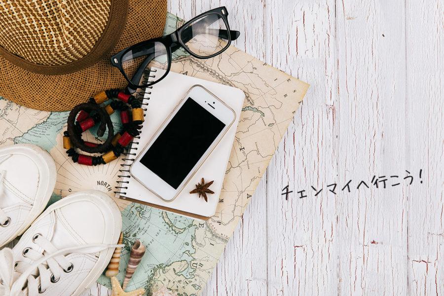 チェンマイ旅行のパーフェクト♡モデルコース|1泊2日