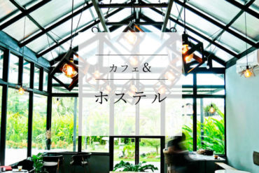チェンマイカフェ巡り|ホステルに出来たカフェが良過ぎ