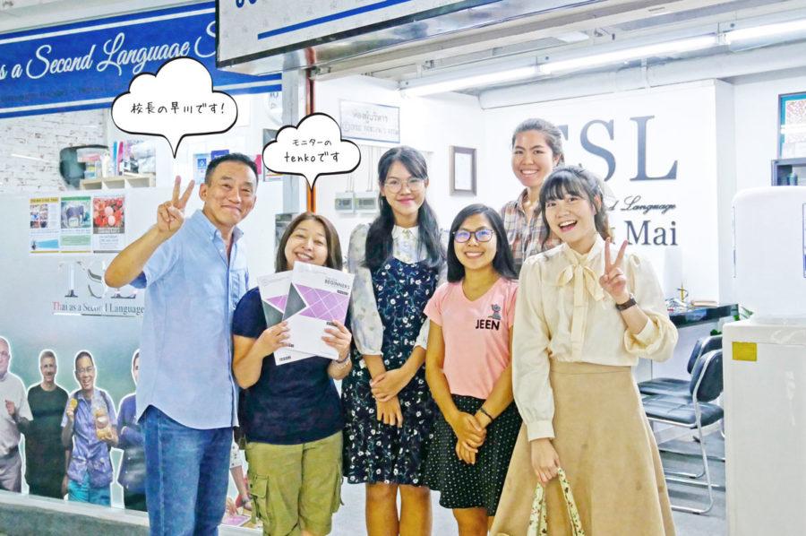 《体験談》タイ語無料モニター企画|TSLタイ語スクール