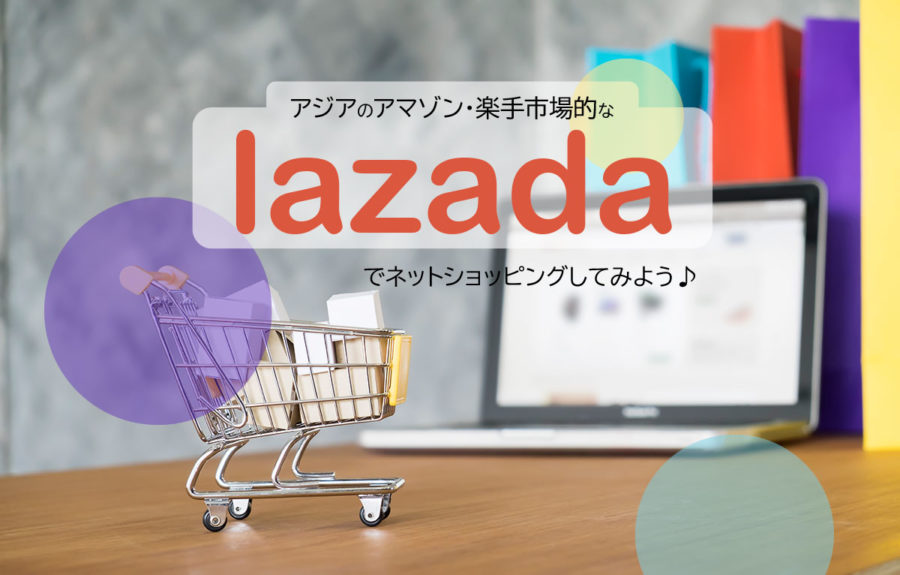 【lazada】9月9日メガセール開催|お得がいっぱいのラザダで買い物してみよう