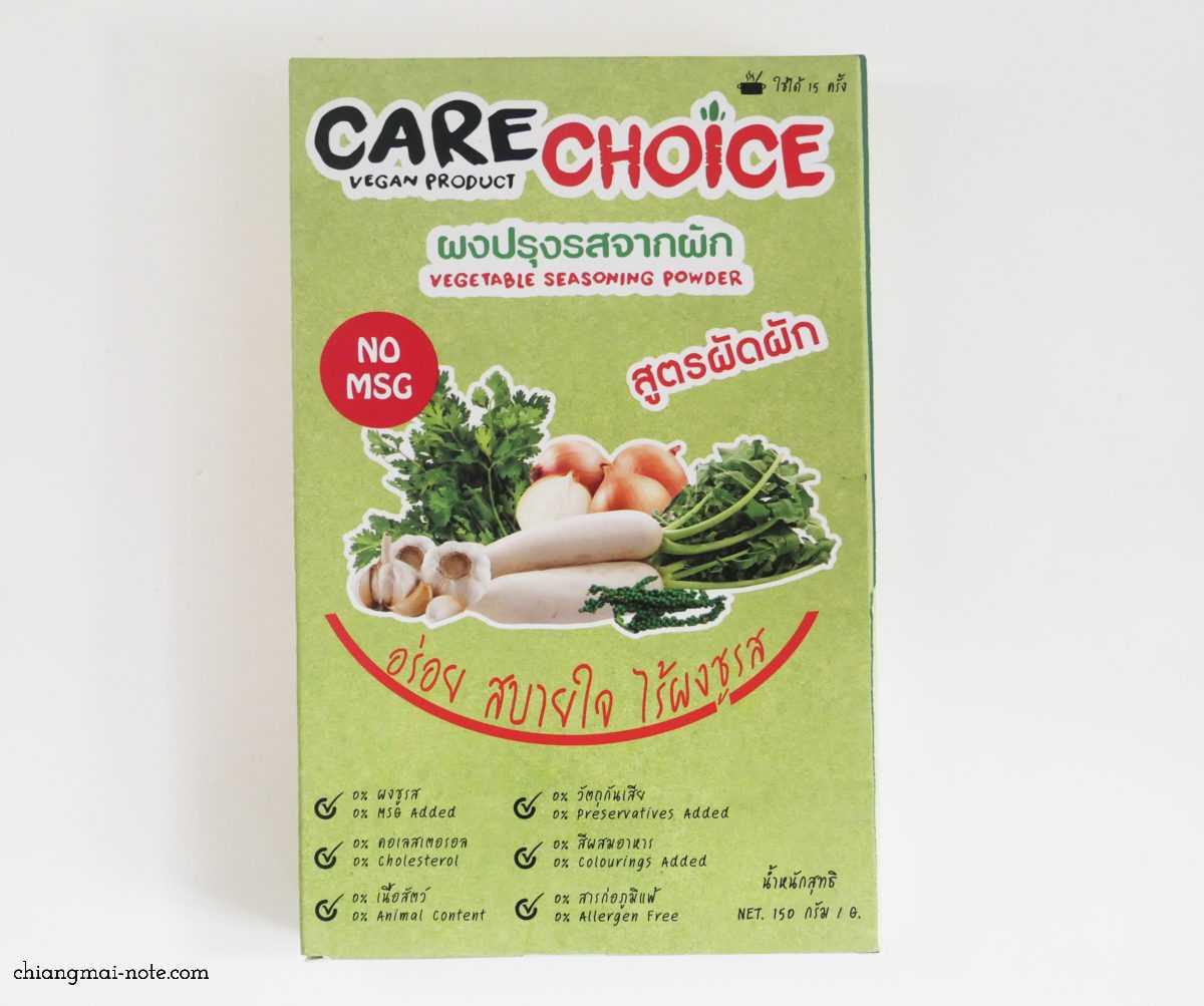 タイブランドの野菜100%の顆粒だし、奥さま!おすすめです|CARE CHOICE
