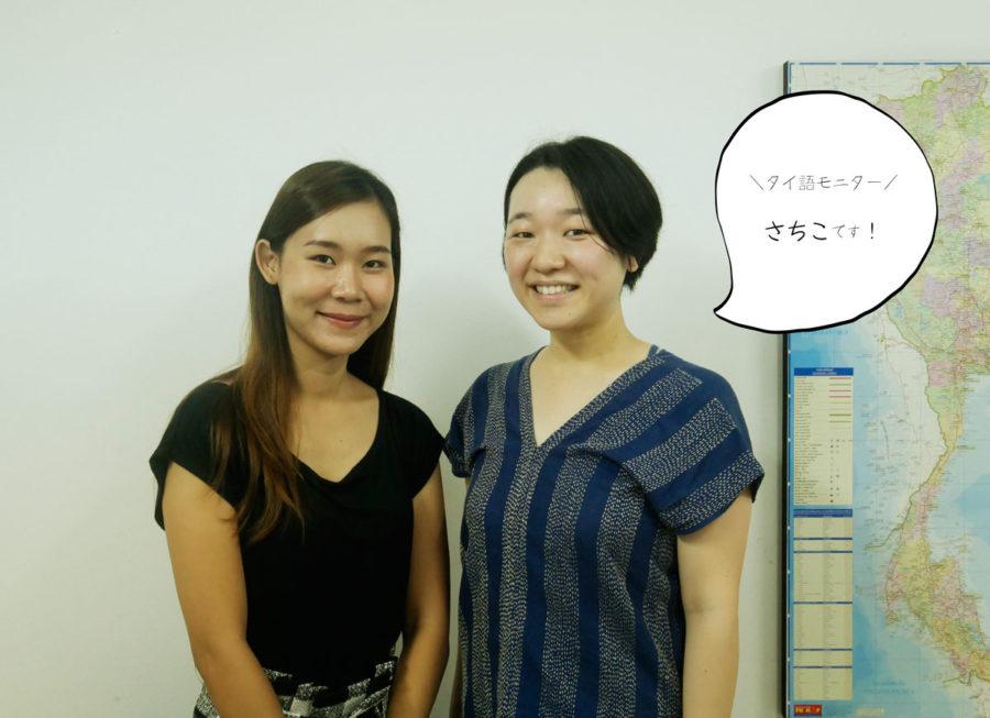 チェンマイでタイ語クラスを1カ月受講した感想【体験談②20代女性】TSLタイ語スクール